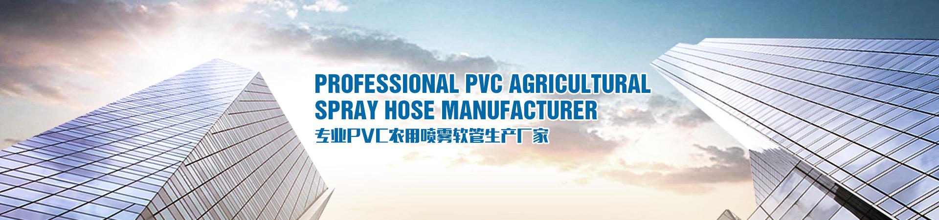 PVC高压喷雾管,清洗机管,打药管